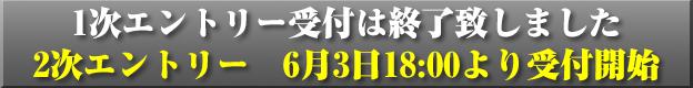 entry_ng