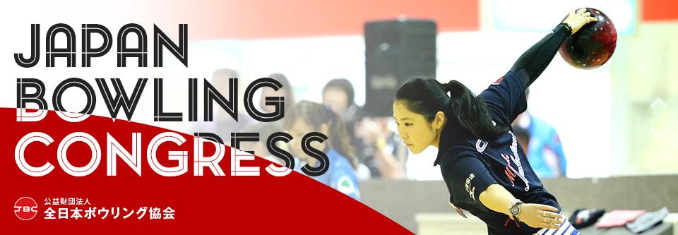 JAPAN BOWLING CONGRESS|公益財団法人 全日本ボウリング協会