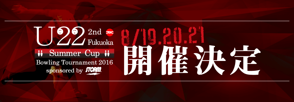 U22 2nd Fukuoka Summer Cup Bowling Tournament 2016 sponsored by STORM