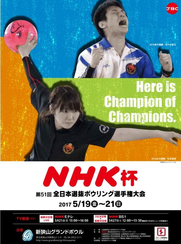 nhk51