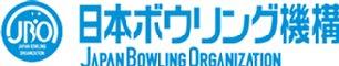 日本ボウリング機構