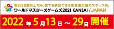 ワールドマスターズゲーム2021関西